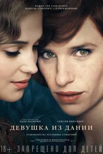 Девушка из Дании / The Danish Girl (2015)