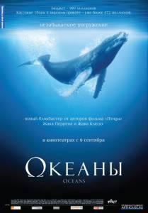 Океаны (2010)