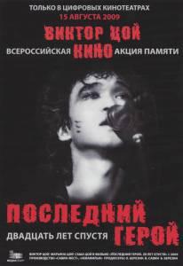 Последний герой: Двадцать лет спустя (2009)