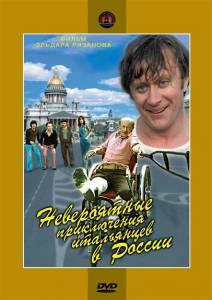 Невероятные приключения итальянцев в России (1973)