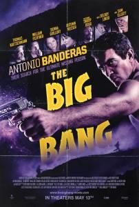 Большой взрыв (2010)