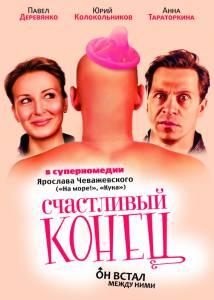Счастливый конец (2010)