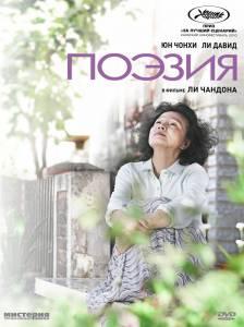Поэзия (2010)