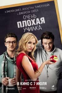 Очень плохая училка / Bad Teacher (2011)