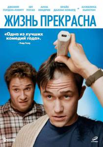 Жизнь прекрасна (2011)