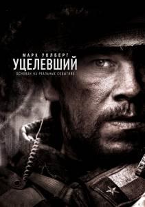 Уцелевший (2014)