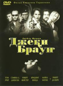 Джеки Браун (1997)
