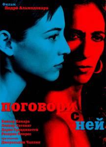 Поговори с ней (2002)