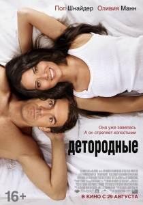 Детородные (2013)