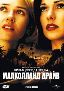 Малхолланд Драйв (2002)