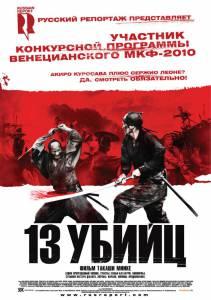 13 убийц (2011)