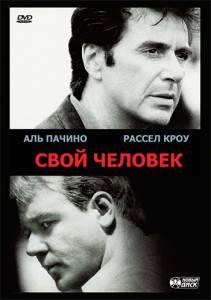 Свой человек (2000)