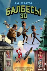 Балбесы 3D (2011)