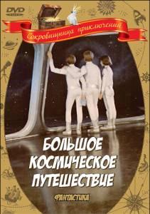 Большое космическое путешествие / Большое космическое путешествие (1975)