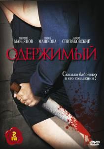 Одержимый (1 сезон)