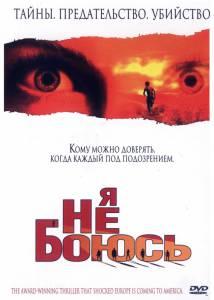 Я не боюсь (2004)