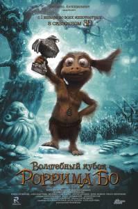 Волшебный кубок Роррима Бо 3D / Волшебный кубок Роррима Бо 3D (2015)