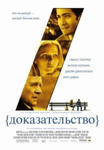 Доказательство (2005)