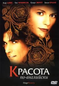Красота по-английски (2004)