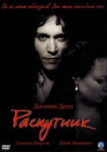 Распутник (2006)