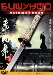 Бишунмо – летящий воин (2002)