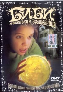 Биби – маленькая волшебница (2003)