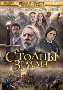 Столпы Земли (1 сезон)