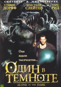Один в темноте (2005)