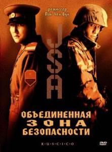 Объединенная зона безопасности (2001)