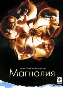 Магнолия (2000)