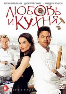 Любовь и кухня (2011)