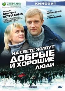 На свете живут добрые и хорошие люди (2010)