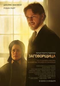 Заговорщица (2012)