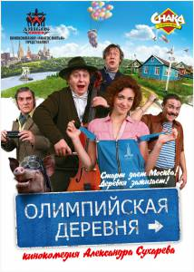 Олимпийская деревня (2012)
