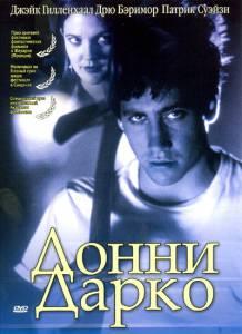 Донни Дарко (2002)