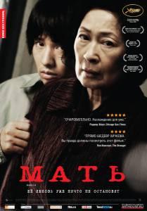 Мать (2010)