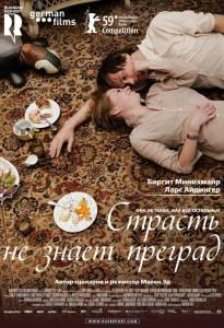 Страсть не знает преград (2010)