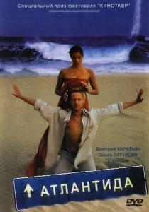 Атлантида (2002)