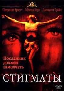 Стигматы (2000)