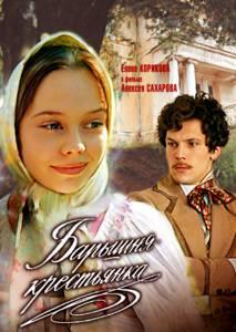 Барышня-крестьянка (1995)