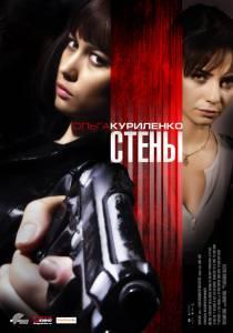 Стены (2010)