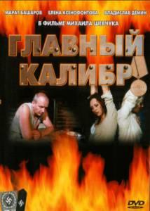 Главный калибр (1 сезон)