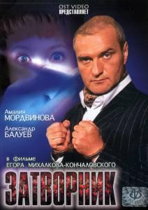 Затворник (2001)