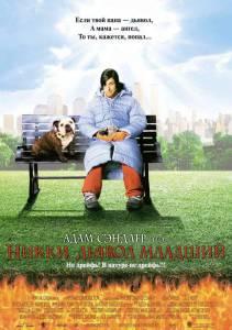 Никки, дьявол – младший (2000)