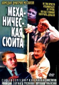 Механическая сюита (2002)