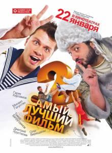 Самый лучший фильм2 (2009)