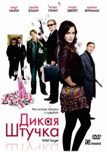 Дикая штучка (2009)