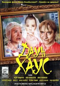 Даун Хаус (2001)