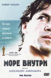 Море внутри (2005)
