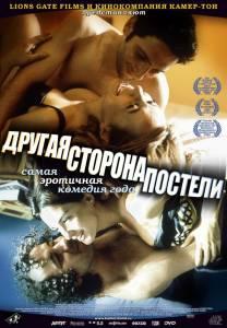Другая сторона постели (2003)